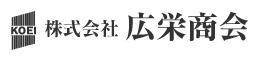 株式会社広栄商会